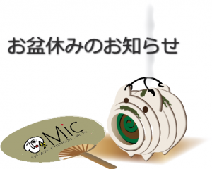 obon-300x240.png